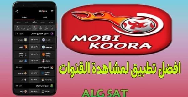 """"""" مجانا أخر تحديث """" تطبيق موبي كورة mobikora أفضل تطبيق لمشاهدة القنوات"""