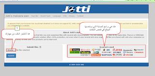 موقع JOTTI لفحص الملفات