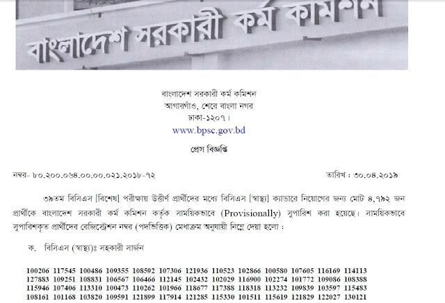 ৩৯তম-বিসিএস-পরীক্ষার-ফলাফল-www.bpsc.gov.bd