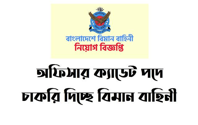 বাংলাদেশ বিমান বাহিনীর নতুন নিয়োগ বিজ্ঞপ্তি - bangladesh air force new job circular