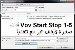 Vov Start Stop 1-5 أدات صغيرة لأيقاف البرامج تلقائياً