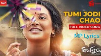 Tumi Jodi Chao shreya ghoshal song (bengali song mp3 download)