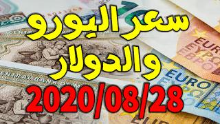 سعر اليورو و الدولار اليوم في السوق السوداء 2020/08/28