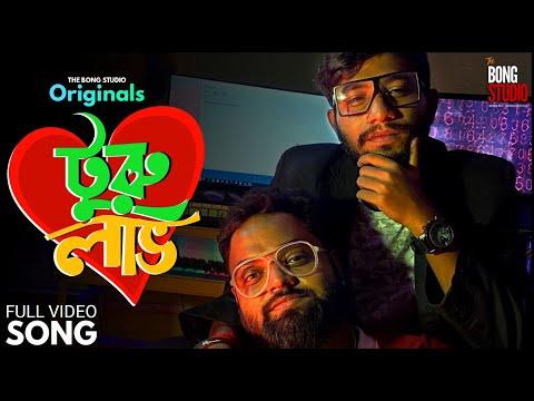 Turu Love Song Lyrics -  Pratik Kundu, Rishav ( Bong Studio)