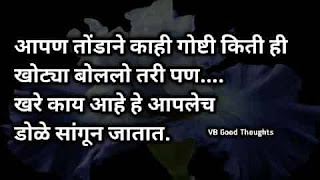 Marathi-Suvichar-With-Images -सुंदर विचार-Good-Thoughts-In-Marathi-on-Life-vb-good-thoughts-डोळे