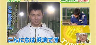 阪神ドラ3 才木浩人 チームメイトを狙ってる 浜地