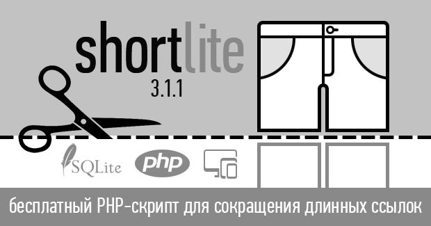 PHP-скрипт для сокращения ссылок — short 3.1.1 lite
