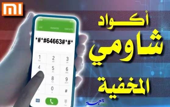 قائمة اكواد هواتف شاومي السرية xiaomi