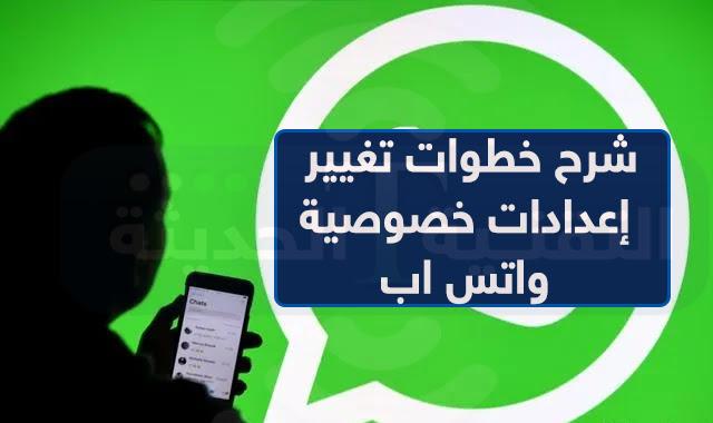 شرح خطوات تغيير إعدادات خصوصية واتساب على هواتف أندرويد