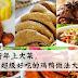 除夕必备,过新年上大菜,超级好吃的鸡鸭做法大全!全在这啦~