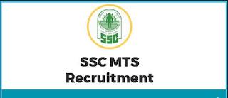 SSC MTS 2019 officially exam date soon