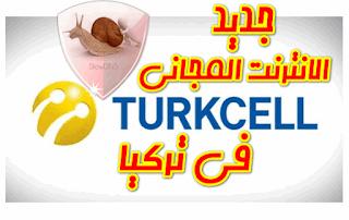 الانترنت,المجاني,تركيا,على,خطوط,TURKCELL