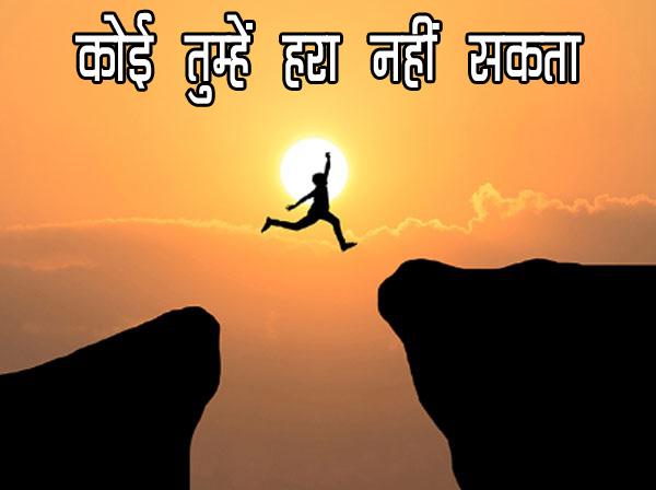 Best 2 Line Motivational shayari For Success in hindi