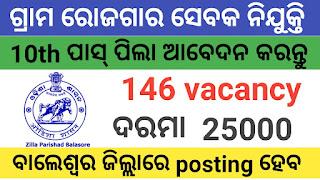 Odisha government job , latest odisha government job,
