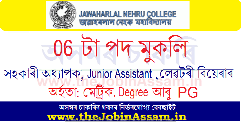 JN College, Boko Recruitment 2020