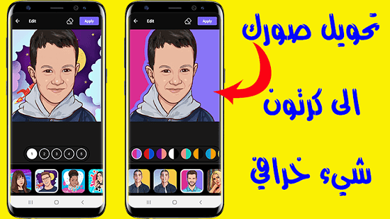 تحميل تطبيق ToonApp لتحويل الصور الى كرتون للأندرويد2021