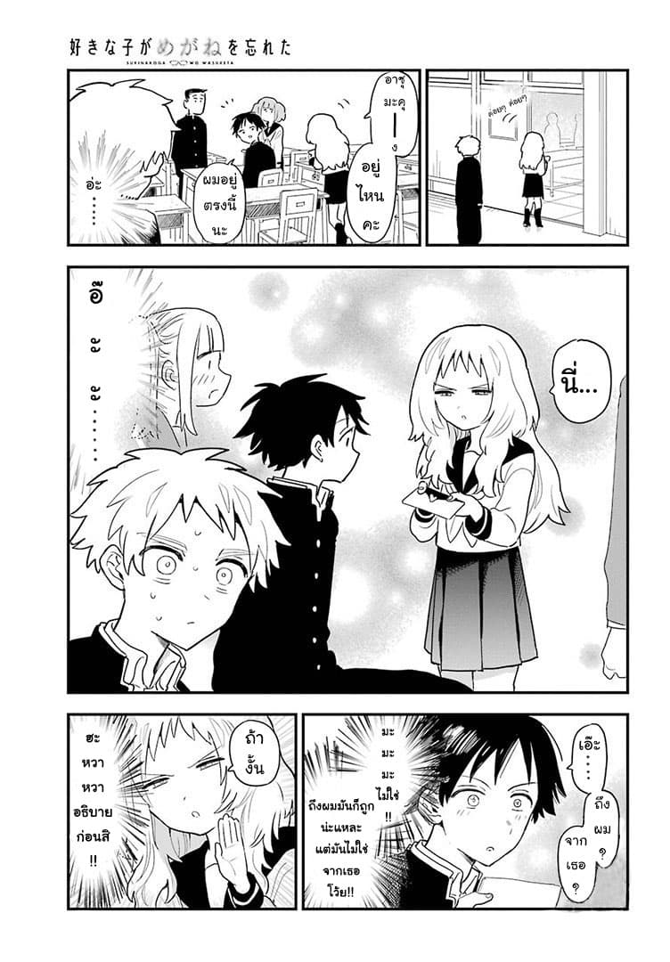 Sukinako ga Megane wo Wasureta - หน้า 5