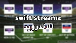 تحميل برنامج swift streamz للاندرويد آخر اصدار