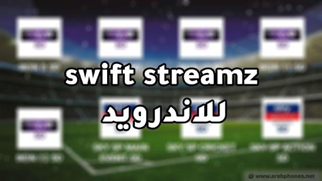 تحميل تطبيق swift streamz للاندرويد آخر اصدار