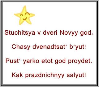 mesaje de anul nou in limba rusa pentru prieteni amuzante