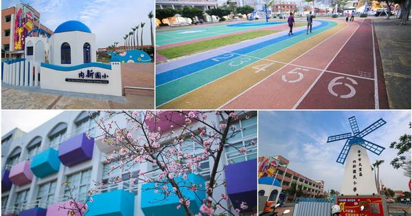 台中大里|內新國小|彩虹跑道|地中海風格|繽紛色彩|幸福校園