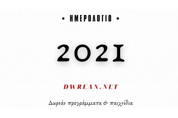 Ημερολόγιο 2021 - Το δικό μας δωρεάν ημερολόγιο