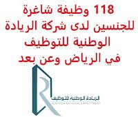تعلن شركة الريادة الوطنية للتوظيف, عن توفر 118 وظيفة شاغرة للجنسين, للعمل في الرياض وعن بعد وذلك للوظائف التالية: 1- أخصائي تطوير برمجيات (100 وظيفة) (الرياض): المؤهل العلمي: دبلوم فأعلى في الحاسب الآلي أو ما يعادله. الخبرة: غير مشترطة. الراتب: 5200 ريال شهرياً. 2- مهندس كهرباء (3 وظائف) (الرياض): المؤهل العلمي: بكالوريوس في الهندسة الكهربائية. الراتب: 7760 ريال شهرياً. 3- فني ميكانيكا (3 وظائف) (الرياض): المؤهل العلمي: دبلوم فأعلى في الميكانيكا. الراتب: 5500 ريال شهرياً. 4- مأمور هاتف (للنساء) (للعمل عن بعد): المؤهل العلمي: الكفاءة (المتوسطة) فأعلى. الراتب: 4000 ريال شهرياً. 5- فني كهرباء وتمديدات (3 وظائف) (الرياض): المؤهل العلمي: دبلوم فأعلى في الكهرباء. الراتب: 5500 ريال شهرياً. 6- كاتب ملفات (للنساء)  (للعمل عن بعد): المؤهل العلمي: الثانوية فأعلى. أن يجيد مهارات الحاسب الآلي. الراتب: 4000 ريال شهرياً. 7- محاسب عام (3 وظائف) (الرياض): المؤهل العلمي: بكالوريوس في المحاسبة، المالية. الراتب: 7760 ريال شهرياً. 8- مهندس ميكانيكا (3 وظائف) (الرياض): المؤهل العلمي: بكالوريوس في الهندسة الميكانيكية. الراتب: 7760 ريال شهرياً. 9- محررة دعاية وإعلان (للنساء) (للعمل عن بعد): المؤهل العلمي: الثانوية فأعلى. أن يكون لديها خبرة بالدعاية والإعلان والترويج. أن يجيد مهارات الحاسب الآلي. الراتب: 4000 ريال شهرياً. للتـقـدم لأيٍّ من الـوظـائـف أعـلاه يـرجى إرسـال سـيـرتـك الـذاتـيـة عـبـر الإيـمـيـل التـالـي: Cv@riadah.com.sa مـع ضرورة كتـابـة عـنـوان الرسـالـة, بـالـمـسـمـى الـوظـيـفـي.  اشترك الآن في قناتنا على تليجرام     أنشئ سيرتك الذاتية     شاهد أيضاً: وظائف شاغرة للعمل عن بعد في السعودية     شاهد أيضاً وظائف الرياض   وظائف جدة    وظائف الدمام      وظائف شركات    وظائف إدارية                           لمشاهدة المزيد من الوظائف قم بالعودة إلى الصفحة الرئيسية قم أيضاً بالاطّلاع على المزيد من الوظائف مهندسين وتقنيين   محاسبة وإدارة أعمال وتسويق   التعليم والبرامج التعليمية   كافة التخصصات الطبية   محامون وقضاة ومستشارون قانونيون   مبرمجو كمبيوتر وجرافيك ورسامون   موظفين وإداريين   فنيي حرف وعمال     شاهد يومياً عبر موقعنا وظائف السعودية 2020 وظائف السعودية لغير السعوديين وظائف ال