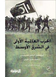 تحميل الحرب العالمية الأولى في الشرق الأوسط - كتاب