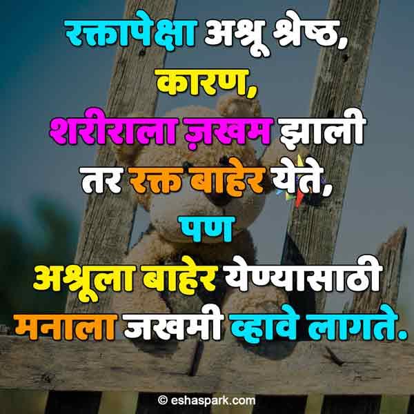 Marathi Suvichar