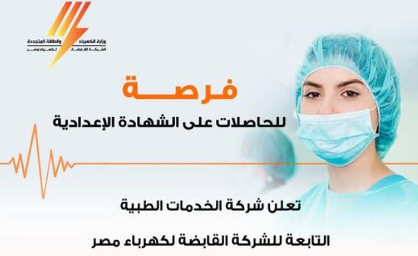 فتح باب التقدم للحاصلين على الشهادة الاعدادية للتقديم لمعهد التمريض التابع للشركة القابضة لكهرباء مصر 2021