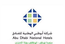 فرص توظيف بشركة أبوظبي الوطنية للفنادق