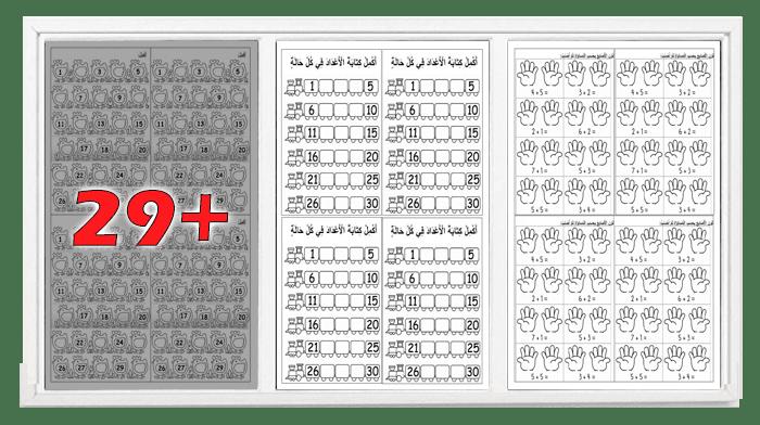 نماذج لأوراق عمل خاصة بالرياضيات للسنة الأولى 1 ابتدائي