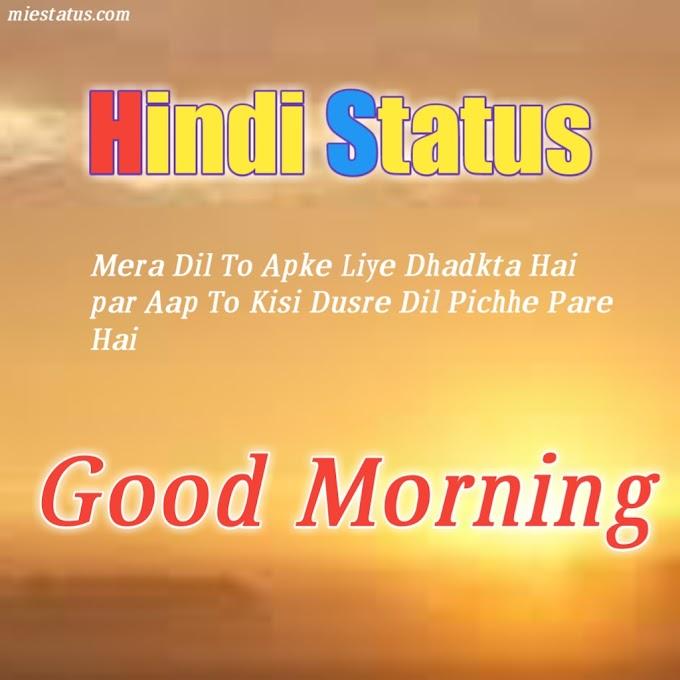 hindi status good morning | हिंदी स्टेटस - गुड मॉर्निंग बेस्ट