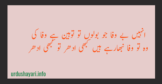 Top Shayar on Bewafai in urdu font with background image