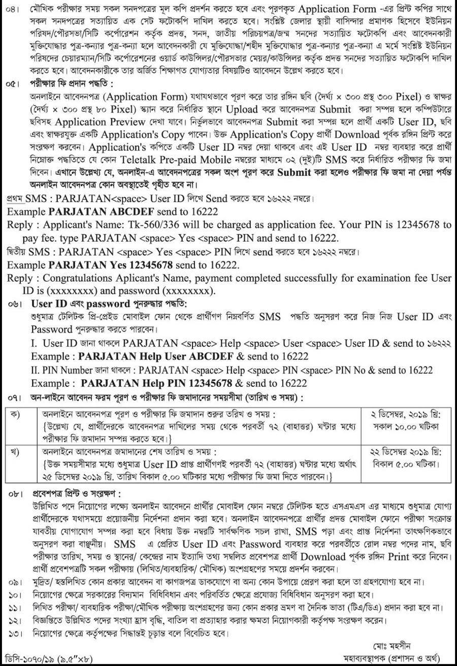 Bangladesh Parjatan Corporation Job Circular 2019