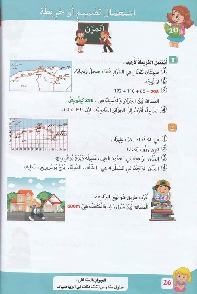 حلول تمارين كتاب أنشطة الرياضيات صفحة 27 للسنة الخامسة ابتدائي - الجيل الثاني