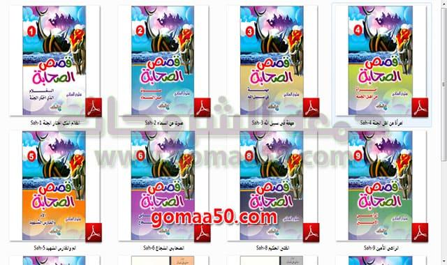 سلسلة قصص الصحابة للأطفال  كتب PDF