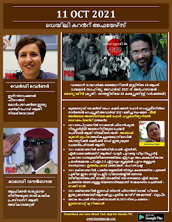 Daily Malayalam Current Affairs 11 Oct 2021