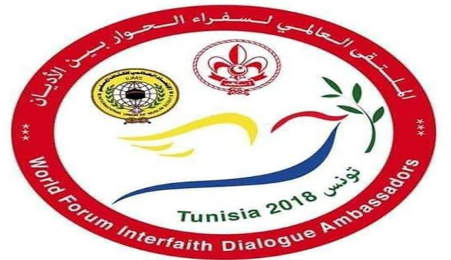 The World Forum Of Interfaith Dialogue Ambassadors Sponsored By The Organization Of Muslim Scouts And Taking Place Starting Today In Tunisia