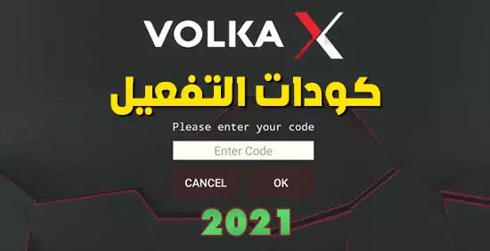volka tv code activation