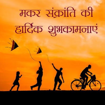 Makar Sankranti Ki Shubhkamna Bhari Footage