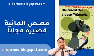 تعلم اللغة الألمانية بسهولة - Die Nacht der sieben Wünsche - edoroos