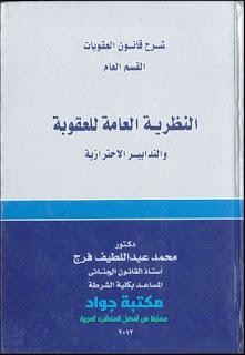 تحميل كتاب شرح قانون العقوبات القسم العامة( النظرية العامة للعقوبة)- محمد عبد اللطيف فرج