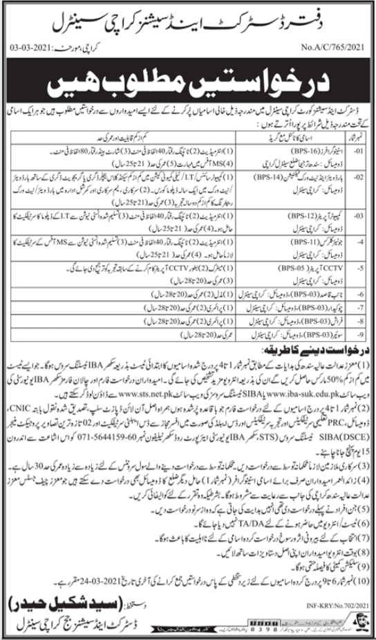 District & Sessions Judge Office Jobs 2021 in Karachi Central via STS
