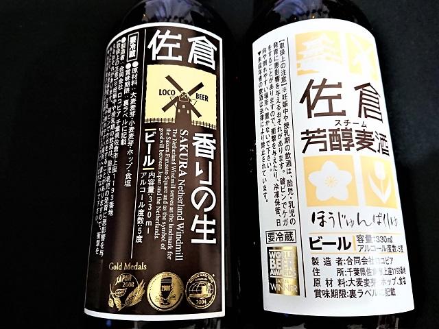 シアモール ユーカリが丘店 佐倉香りの生 佐倉スチーム芳醇麦酒