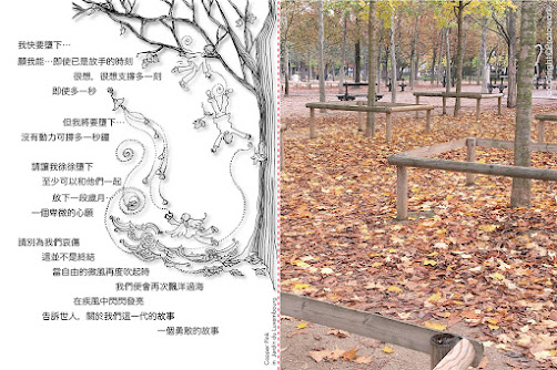 A chinese poem with illustration & autumn leaf photo by Oiseau Distrait