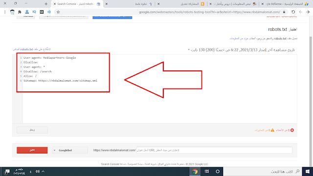انشاء ملف robots.txt  انشاء ملف sitemap.xml  حل مشاكل الاارشفة في بلوجر