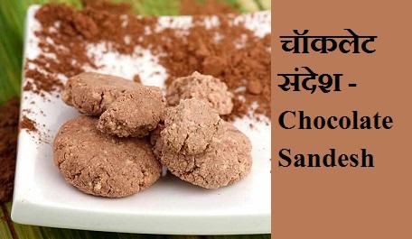 चॉकलेट संदेश - Chocolate Sandesh