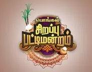 Sirappu Pattimandram 14-01-2017 Vijay TV Pongal Special