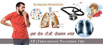 क्षयरोग रोकथाम उपाय Prevent Tuberculosis in Hindi